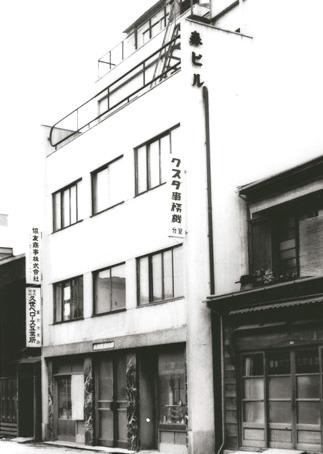 当時の東京営業所(西新橋)
